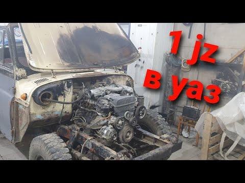 Уаз 469/1 jz  на уаз/спап комплект на уаз/новый мотор в уаз/марк 2/Toyota