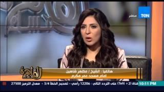 مساء القاهرة - الشيخ مظهر شاهين....الشيعة مسلمين ولكن لو قال