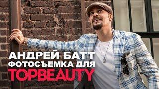 Фотосъемка Андрея Батта для журнала TOPBEAUTY...
