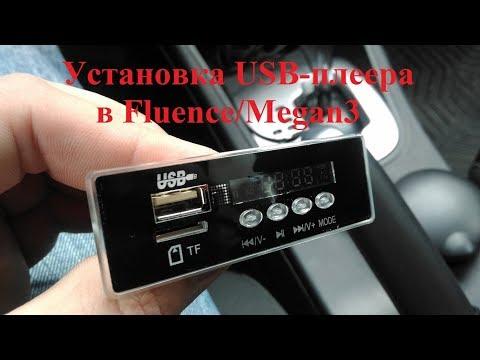 Установка USB-плеера в Renault Fluence/ Megan 3