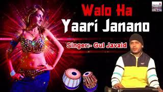 Video Walo Ha Yaari Janano - कश्मीरी रोमांटिक साँग 2018 - Gul Javaid - Karuth Na Wafa - Kashmir Valley download MP3, 3GP, MP4, WEBM, AVI, FLV Agustus 2018