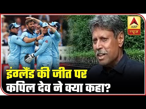 Kapil Dev calls England's Win In World Cup 2019 'Unusual' | ABP News