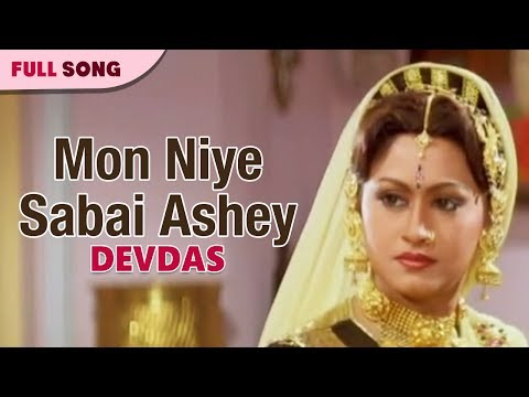 Mon Niye Sabai Ashey | Devdas | Asha Bhosle | Bengali Movie Songs