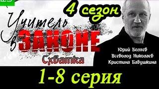Учитель в законе Схватка 1-8 серия (4 сезон) Российские сериалы #анонс Наше кино