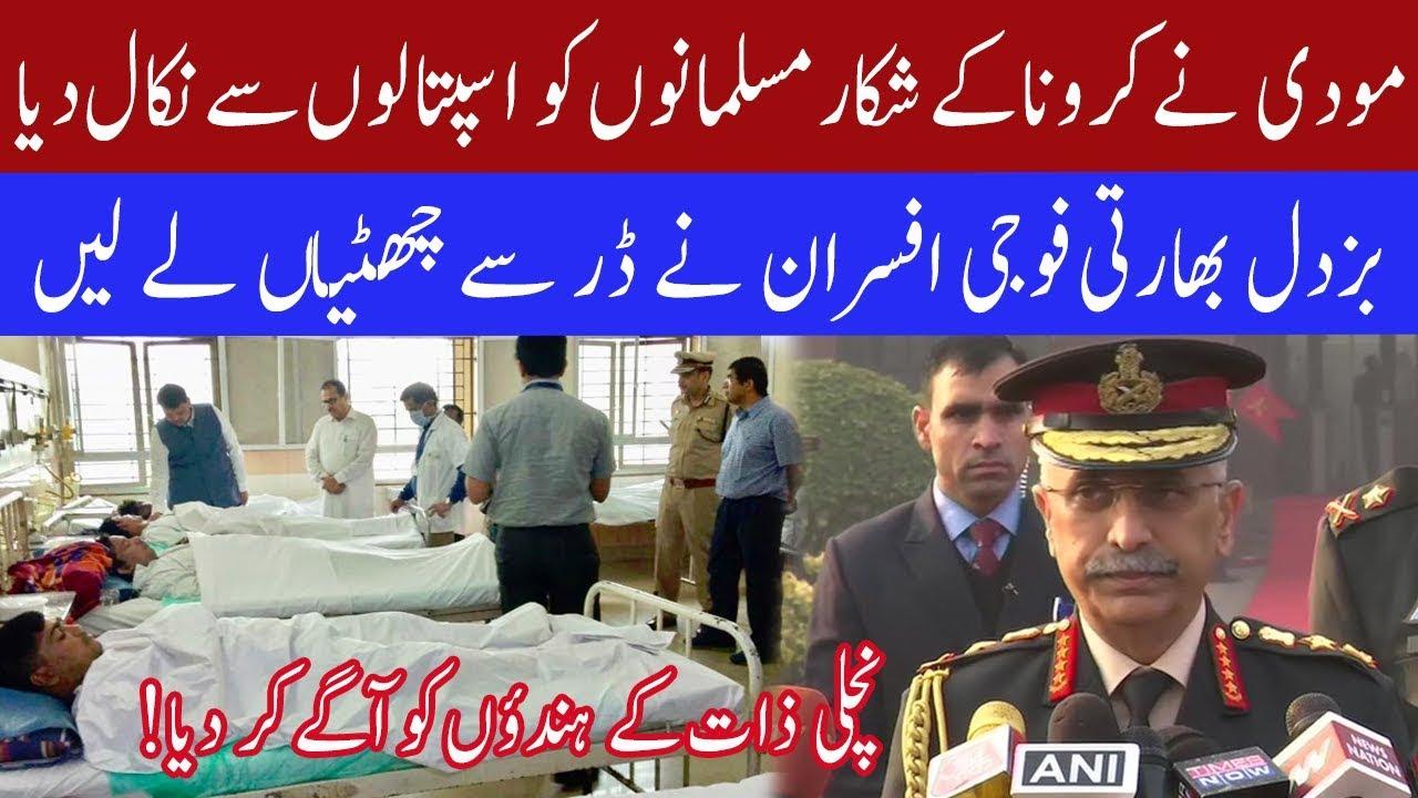 Indian Army officers go on leaves due to Corona Virus fear: Rana Azeem | 27 March 2020 | 92NewsHD
