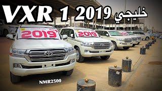 وصول اول دفعات لاندكروزر 2019 فئة VXR بمواصفات خاصه لمعرض وليد للسيارات
