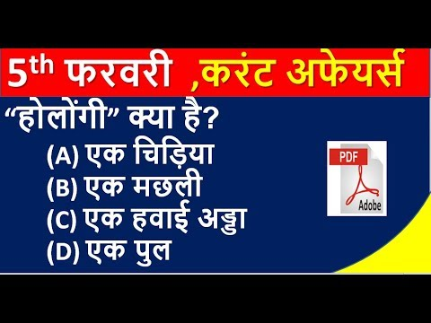 Ep- 198  | 5  February 2019 hindi current affairs | daily current affairs