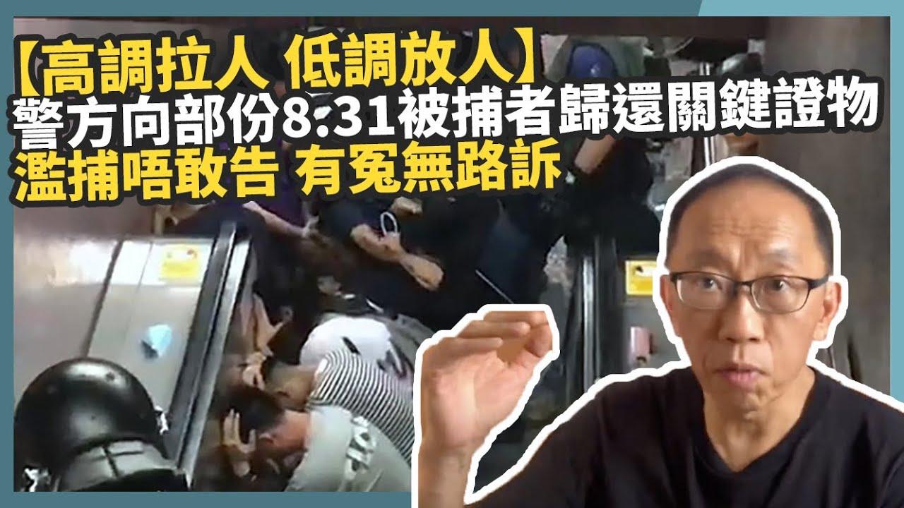 20200831 【高調拉人 低調放人】警方向部份8.31被捕者歸還關鍵證物 濫捕唔敢告 有冤無路訴 - YouTube