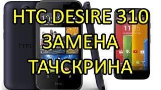Замена тачскрина (сенсора) на HTC Desire 310