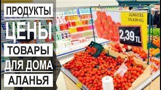 Турция: Цены на продукты и товары для дома. Обзор магазинв Кипа в Аланье(, 2018-08-23T07:00:05.000Z)