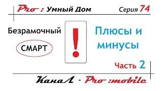 Плюсы и минусы безрамочных смартфонов. Часть 2 Серия 74-2.