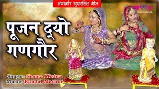 गणगौर पारम्परिक गीत Pujan Do Gangaur   New Gangour Puja Song 2019   Seema Mishra