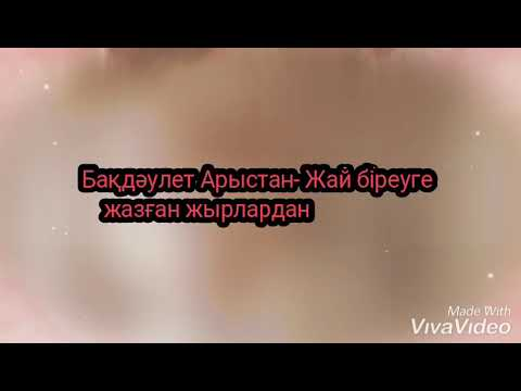 Бакдаулет Арыстан- Жай биреуге жазган жырлардан
