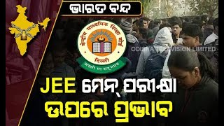 Bharat Bandh- JEE Students Reach An Exam Centre Bhubaneswar Before Time