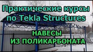 Онлайн курсы по навесам в Tekla Structures