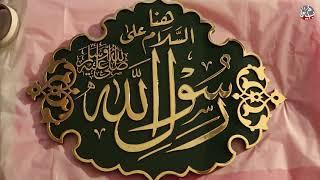 mawaja shareef ,jalian mubarak Hazrat Muhammad SAW ,Recent work by  (Shafiq Uz Zaman)(Mobeen Ahmad)