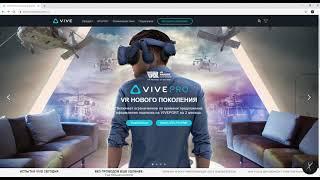 Керівництво по установці і настройці окулярів Віртуальної реальності HTC Vive Pro