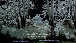 Сказ о Великом Новгороде и Старой Руссе