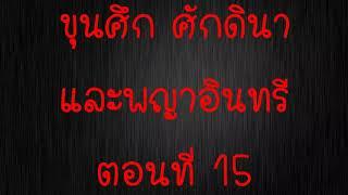 15 : ขุนศึก ศักดินา และพญาอินทรี : การเมืองไทยสมัยรัฐบาลจอมพล ป. ภายใต้ระเบียบโลกของสหรัฐอเมริกา