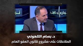 د. بسام التلهوني - الملاحظات على مشروع قانون العفو العام