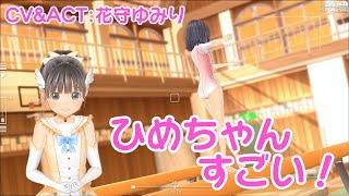 【ひめちゃんの体操を見たよ!】マジカルユミナの今日もお兄ちゃんねる♪#08