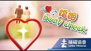 禧福協會 -婚姻 body check