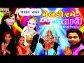 Meldi Rame DJ Na Tale Nonstop Gujarati Video Songs 2017 Rajnikant Jeet Vaghela