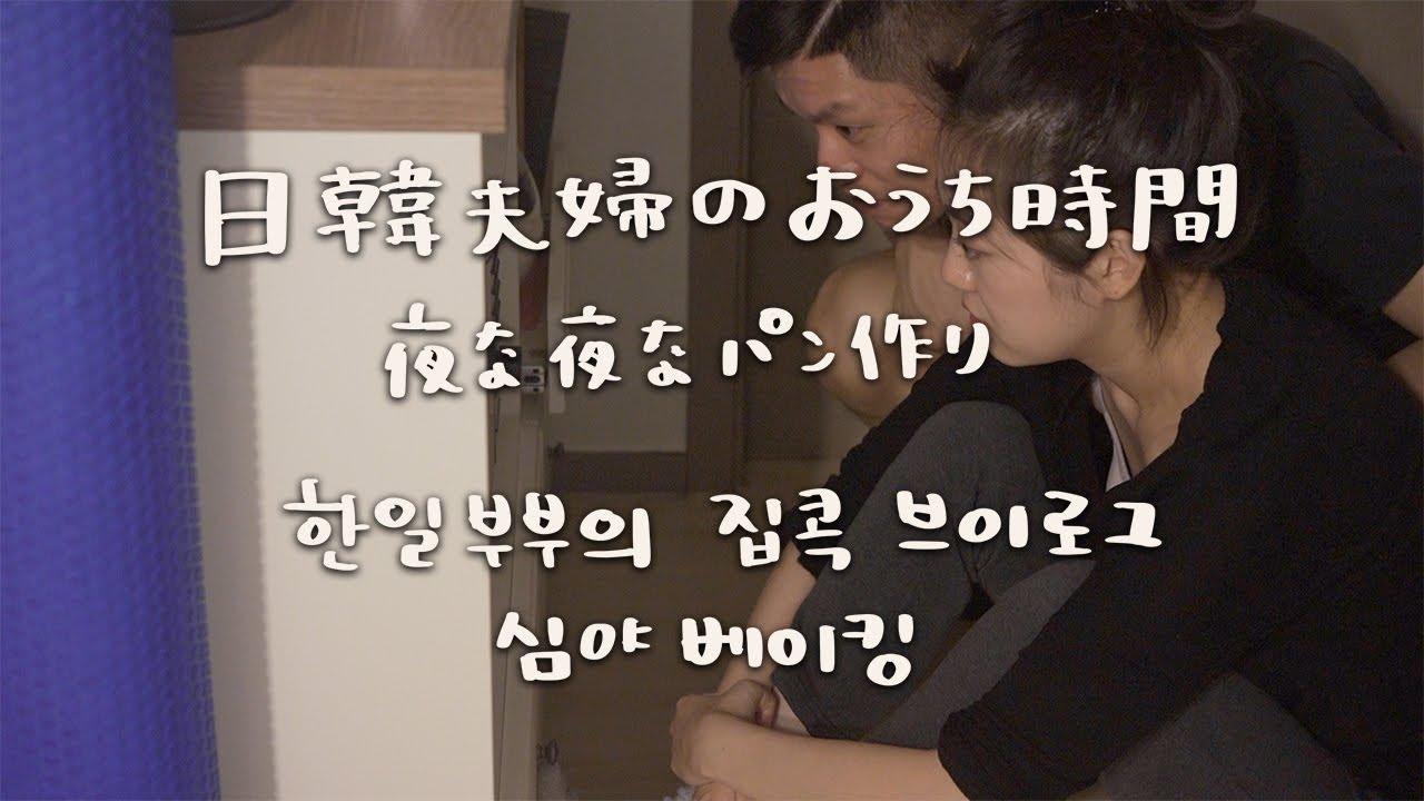 夜な夜なパンを焼いた日とある夜【日韓夫婦/日常vlog/生活音】