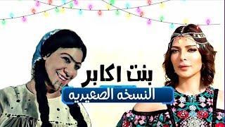 اغنية بنت أكابر ( النسخه الصعيديه)  اسلام سردينه