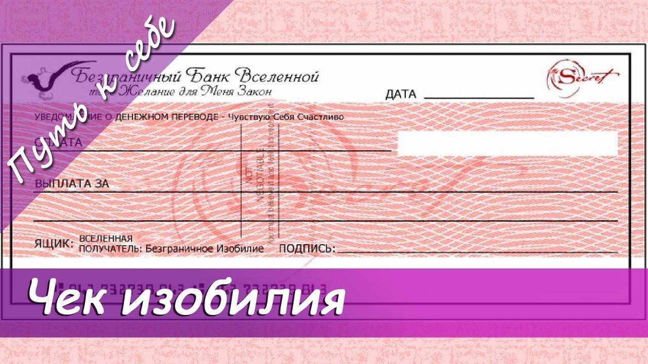 Поздравления, открытка чек