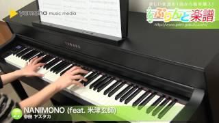 NANIMONO (feat. 米津玄師) / 中田 ヤスタカ : ピアノ(ソロ) / 中級