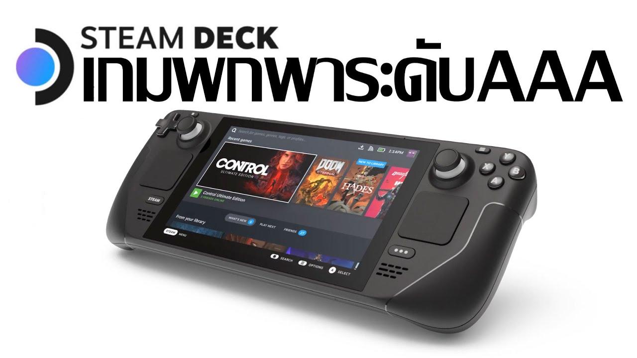 Steam Deck เครื่องเกมพกพาระดับ AAA ?
