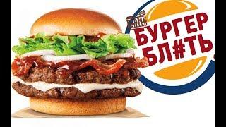 Чизбургеры Блять! (второй сезон, первая серия)