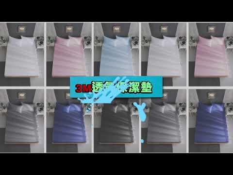 【24H出貨】超防水透氣床包保潔墊-單人3.5x6.2尺 防水床包/台灣製造/3M專利技術/多項SGS認證 BEST寢飾