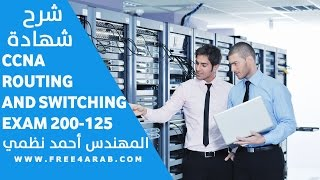 11-CCNA Routing and Switching 200-125 (Lecture 11) By Eng-Ahmed Nazmy | Arabic