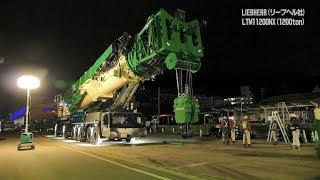 LIEBHERR LTM 11200 NX 組立(1200tオールテレーンクレーン) 【松浦重機】