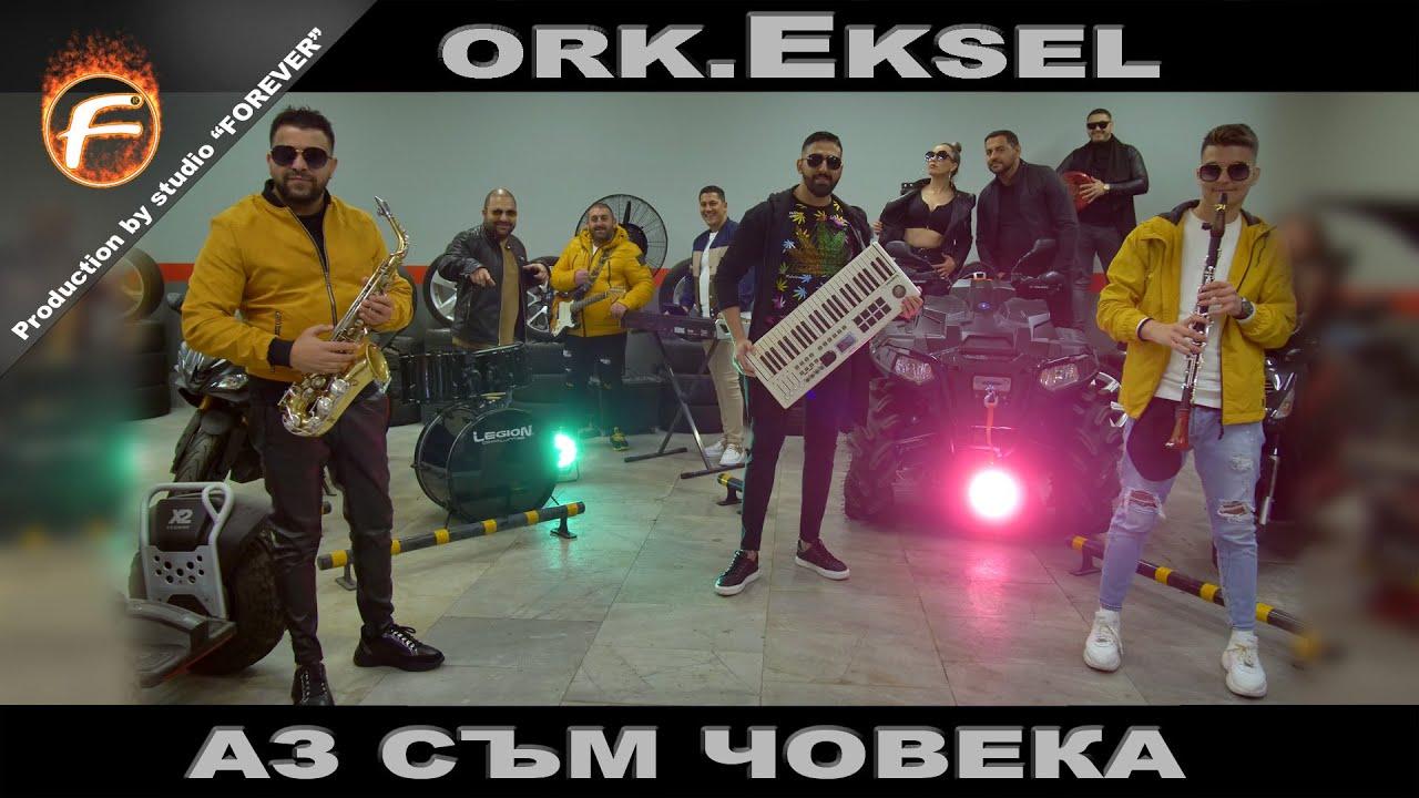 Оrk. Eksel - AZ SAM CHOVEKA / Орк.Ексел - АЗ СЪМ ЧОВЕКА