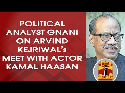 Political Analyst Gnani on Delhi CM Arvind Kejriwal's meet with Actor Kamal Haasan