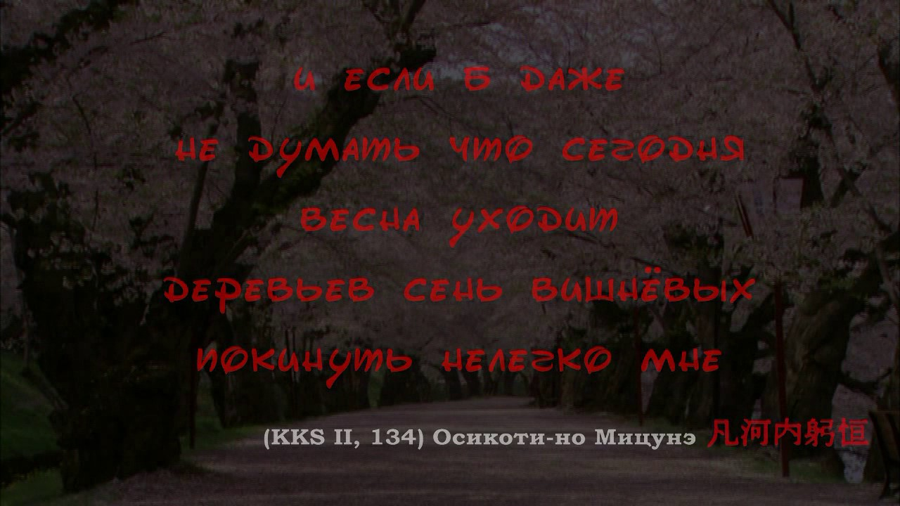 古今和歌集 the kokinshû spring poems part ii 134 Весенние 古今和歌集 the kokinshû spring poems part ii 134 Весенние песни Сувий 2 kks ii 134