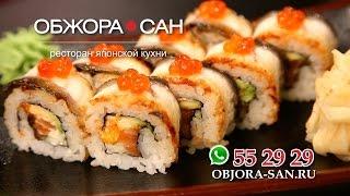"""Ресторан японской кухни """"Обжора-Сан""""."""