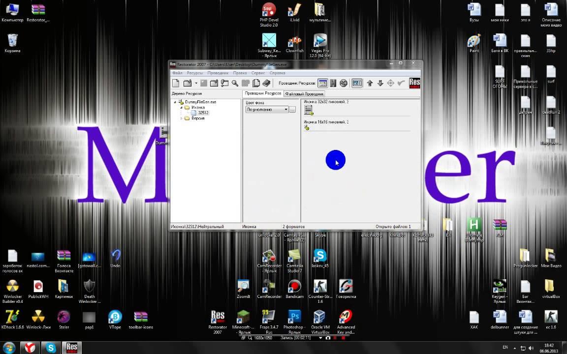 сменить значок exe файла