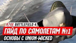 Гайд по Самолетам в Battlefield 4 - Часть №1