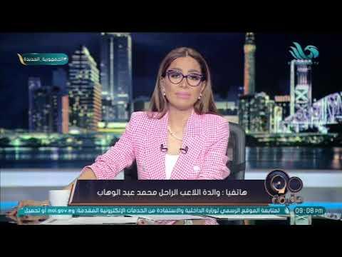 والدة اللاعب الراحل محمد عبد الوهاب: تذكرت نجلي وشعرت بالقهر بعد واقعة اللاعب إريكسن