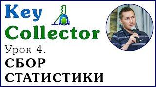key Collector. Урок 4. Сбор статистики