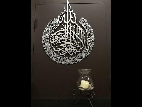How To Hang Ayat-Al-Kursi Art from Modern Wall Art