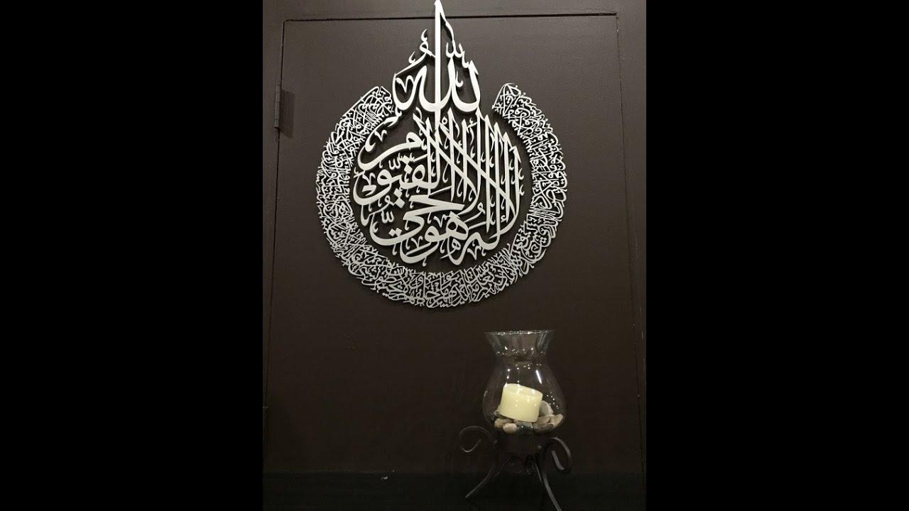 How To Hang Ayat-Al-Kursi Art from Modern Wall Art - YouTube