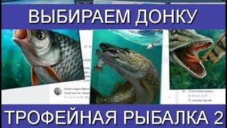 трофейная рыбалка 2, Какую донку выбрать новичку и как правильно ее прокачать
