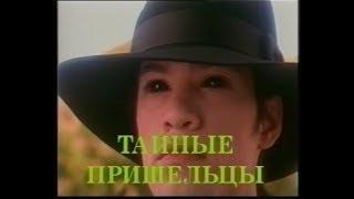 Тайные пришельцы / The Silencers (1996) VHS трейлер