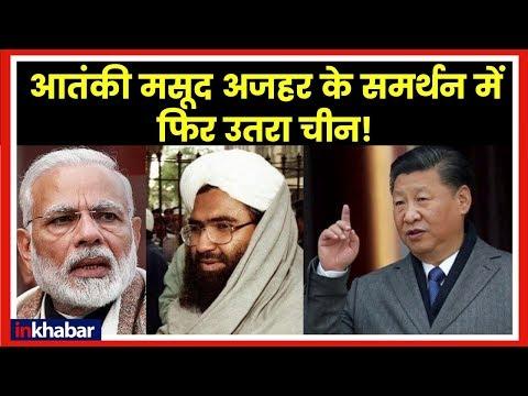 Who is Masood Azhar, Why he is so important to China; फिर मसूद अजहर के समर्थन में उतरा चीन