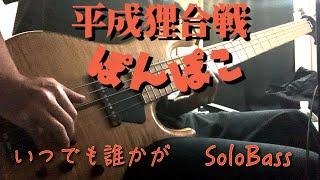 【いつでも誰かが 上々颱風 / 平成狸合戦ぽんぽこ】ソロベースで弾いてみた!! TAB譜面は概要欄から↓ Solobass play Studio Ghibli Cover